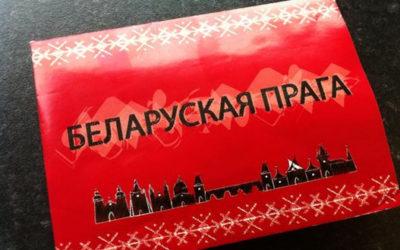 Карта Белорусских мест Праги