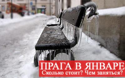 В Прагу в Январе 2012. Сколько стоит? Чем заняться?
