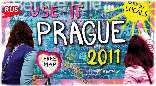 Карта Праги Use-It 2011 от местных на русском языке