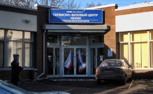 Визовый центр Чехии в Москве