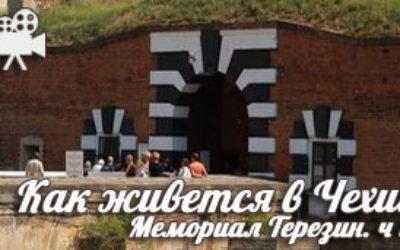 Мемориал Терезин