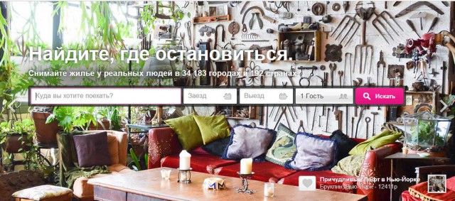 Как снять квартиру в Праге с помощью сайта airbnb.com