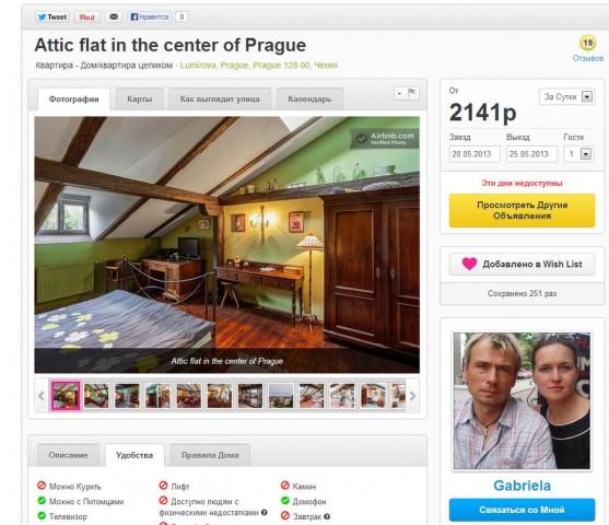 Как снять квартиру в Праге