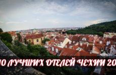 10 лучших отелей Чехии