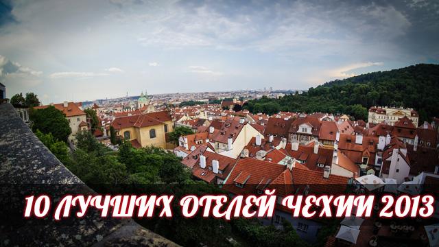 Обзор десяти лучших отелей Чехии в 2013 году