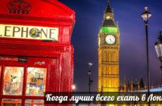 Удивительный город Лондон, как выбрать лучшее время для поездки