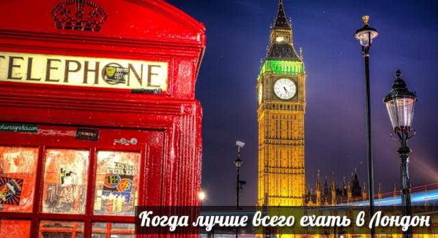 Когда лучше всего ехать в Лондон