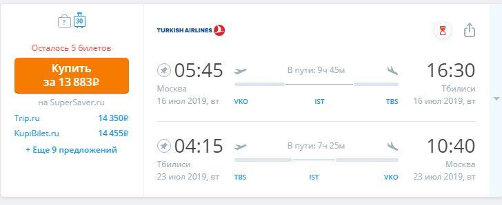 Поехать в Грузию после 8 июля