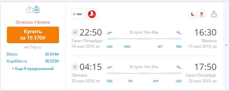 Полет в Грузию после 8 июля
