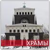 Храмы, Церкви и Синагоги Праги.