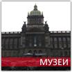 Музеи и Выставки Праги