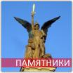 Памятники и монументы Праги
