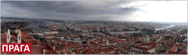Интересные места и достопримечательности Праги.