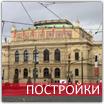 Здания, дворцы и другие постройки Праги